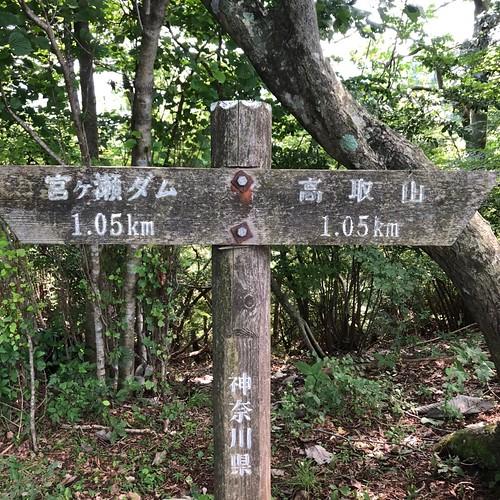 20180811宮ヶ瀬湖〜高取山〜仏果山