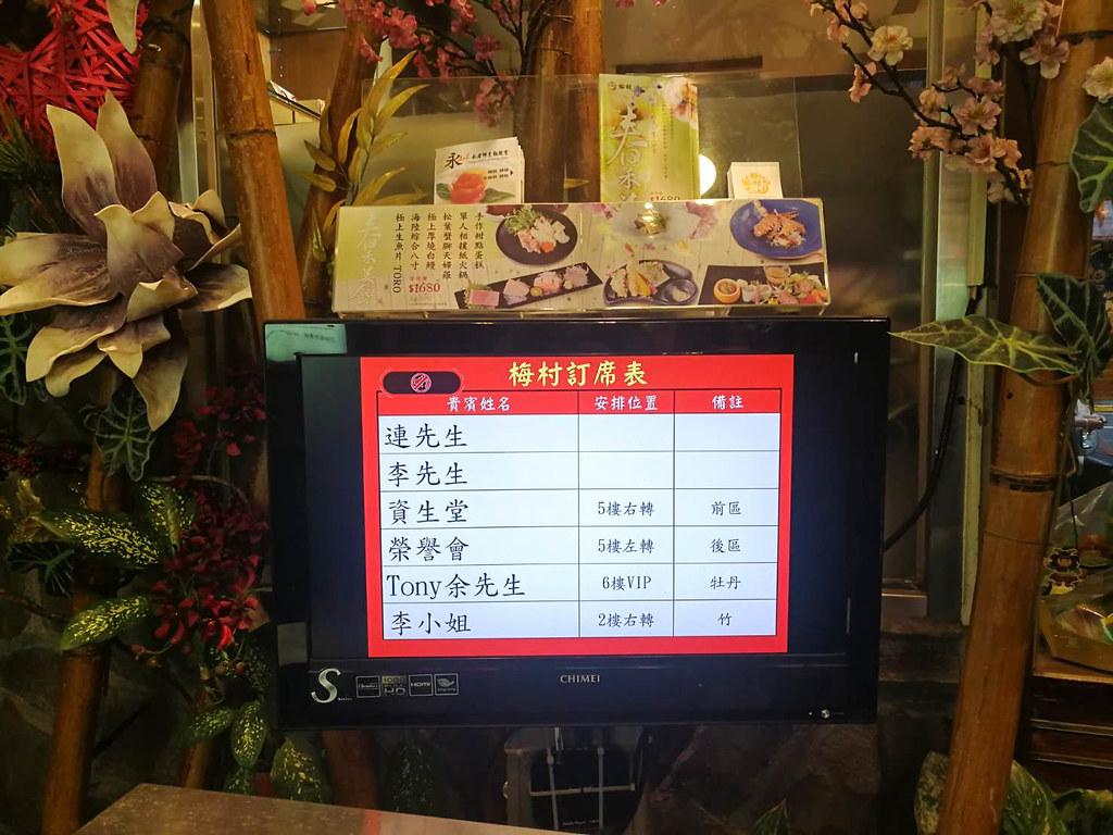 梅村日本料理 (3)