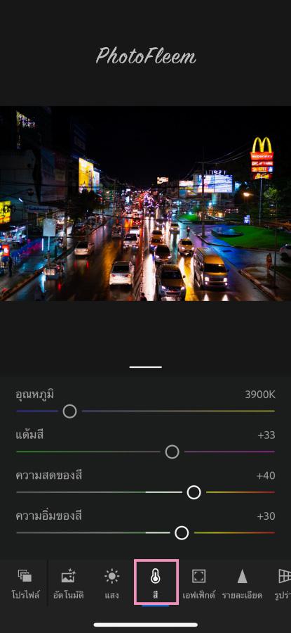 Lightroom-Night-View01
