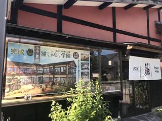 喜多方 桐のこ人形館