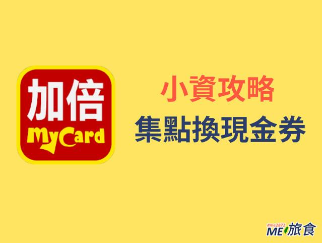 小資攻略-加倍mycard