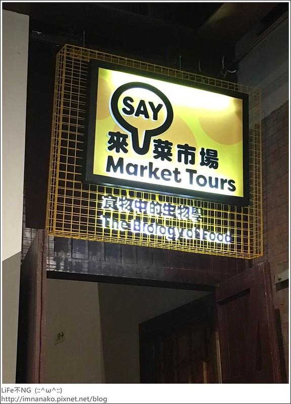 來say菜市場