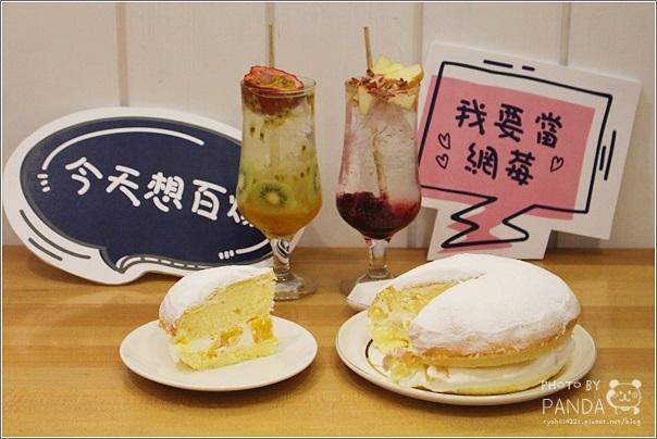 米多甜洋果子 (10)