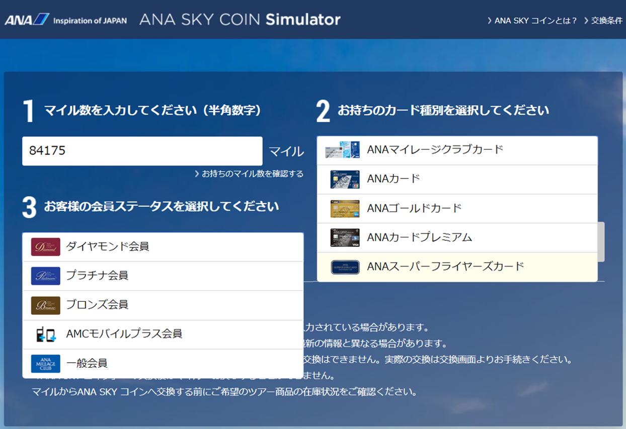 180822 ANA SKY コインシミュレーター