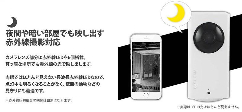 塚本無線 BESTCAM 108J レビュー (22)
