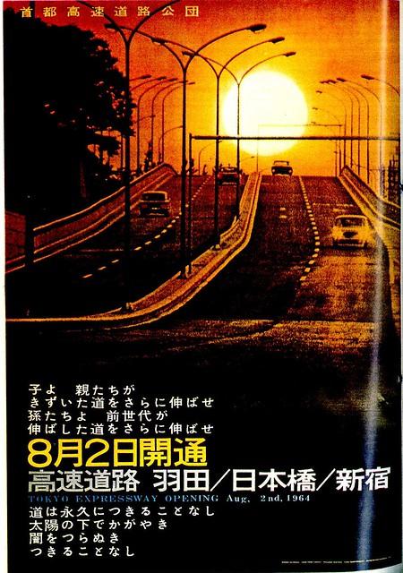首都高速と東京オリンピック (3)