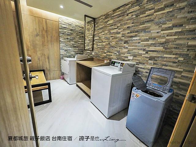 夏都城旅 親子飯店 台南住宿 119