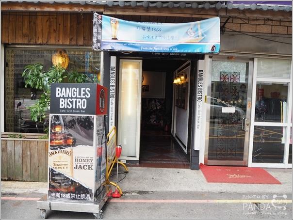 BANGLES班格斯西式餐館 (5)