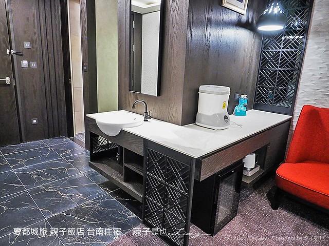 夏都城旅 親子飯店 台南住宿 43