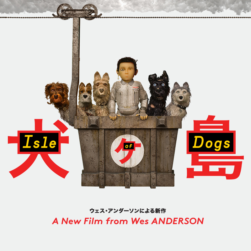 Isle of Dogs (plus bonus features)