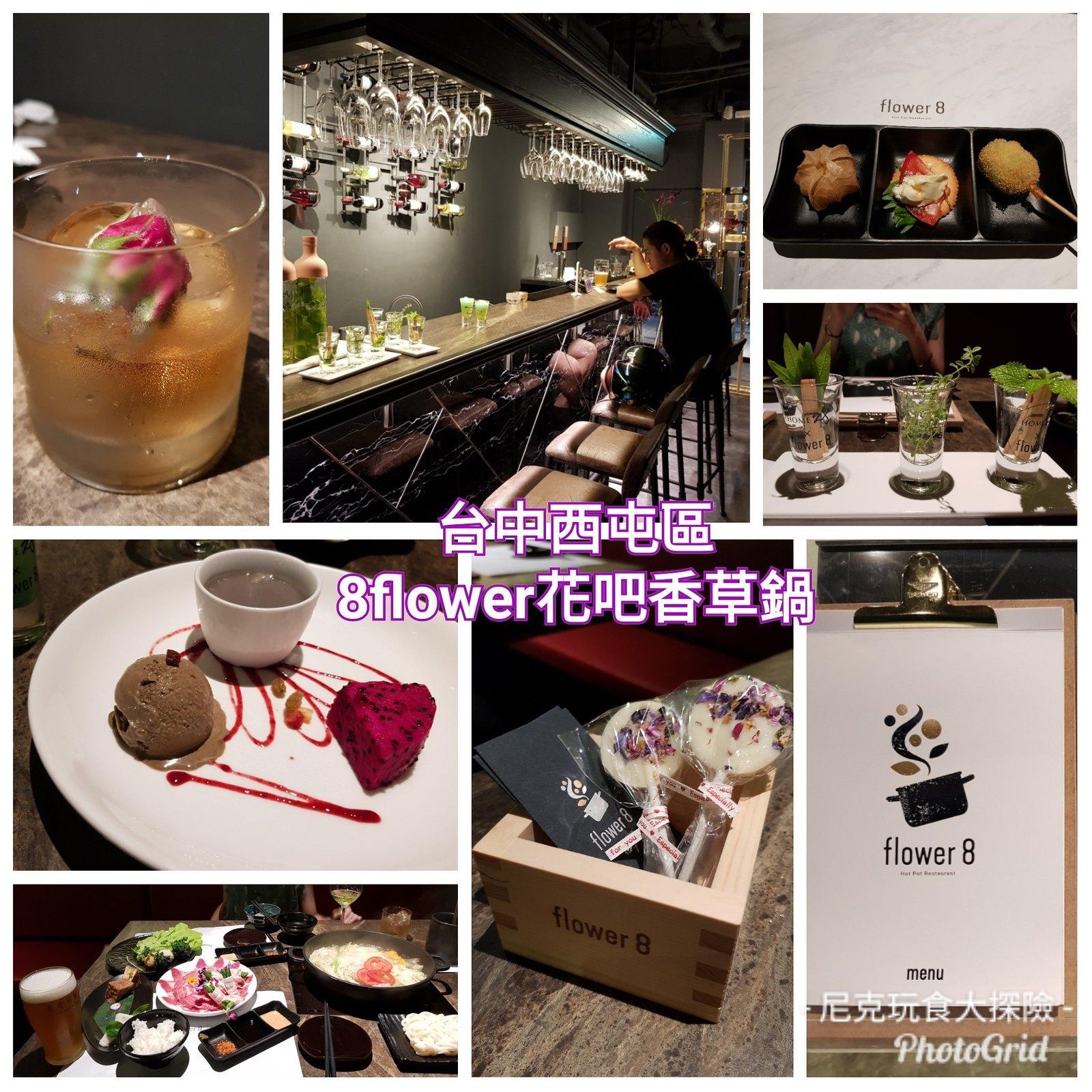 【台中西屯|餐廳】花吧8flower香草鍋|火鍋餐酒全新概念 完美燭光晚餐