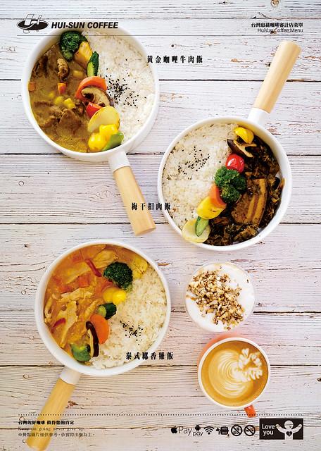 台灣惠蓀咖啡 審計 菜單8