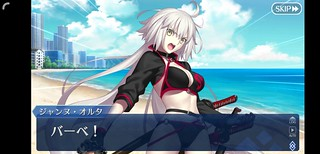 Screenshot_2018-08-12-09-24-38-866_com.aniplex.fategrandorder