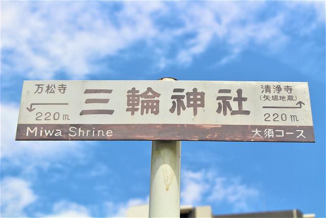 miwajinja024