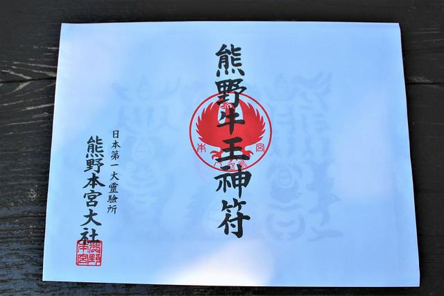 kumanohongu-gosyuin019