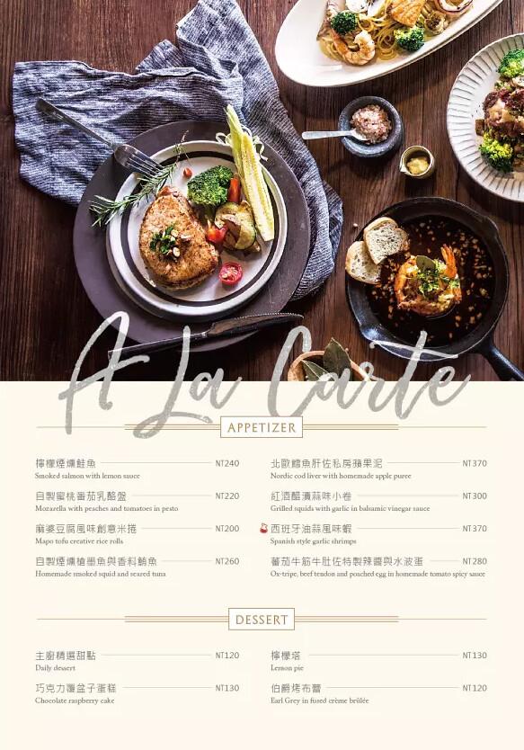 羽樂歐陸創意料理菜單menu訂位 (1)