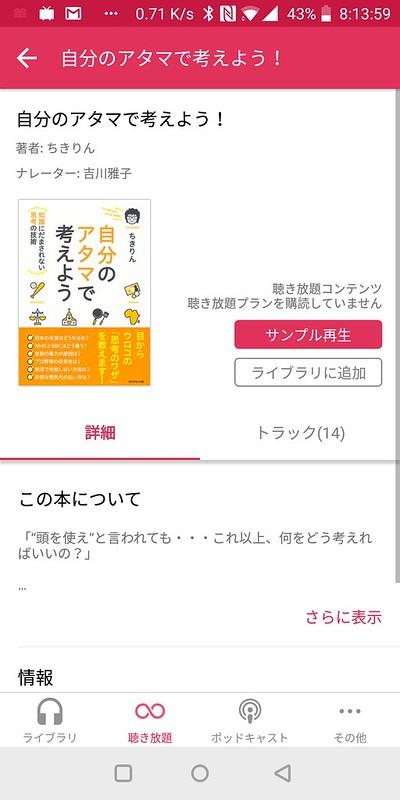 audiobook.jp (7)