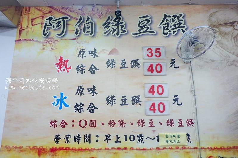 墾丁綠豆饌,阿伯綠豆饌,阿伯綠豆饌菜單 @陳小可的吃喝玩樂