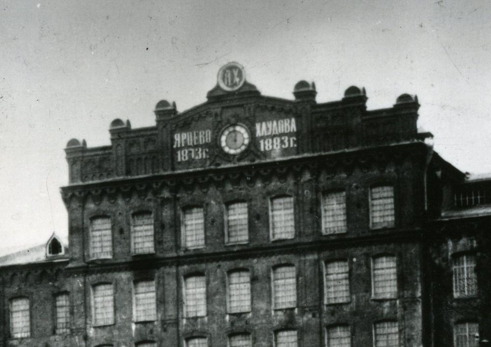 Надпись на фронтоне фабрики