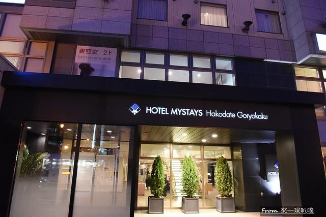 MYSTAYS函館五稜郭酒店01