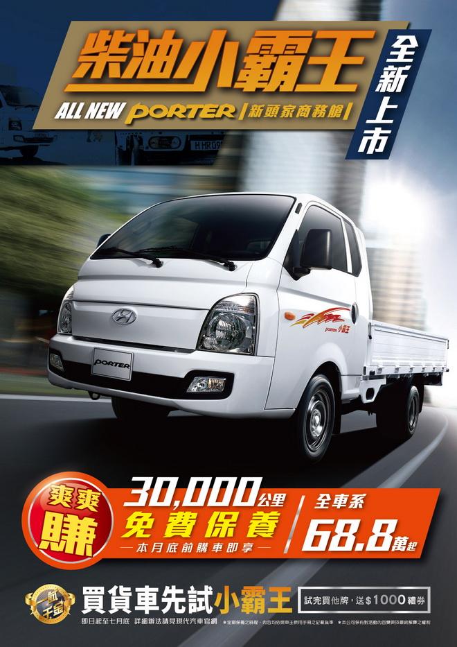 FA-Porter-DM-210x297-0424