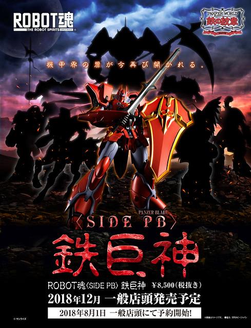 ROBOT魂 <SIDE PB> 新系列《機甲界加里安 鐵之紋章》「鐵巨神」情報公開!鉄巨神