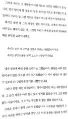 독서노트 | 소현세자의 진짜공부3