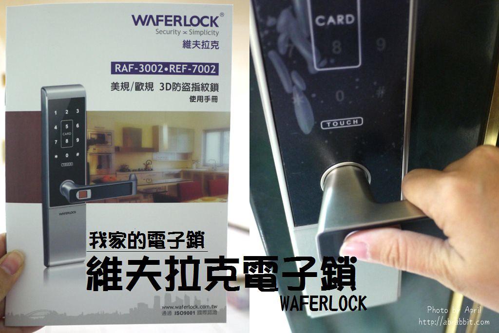 电子锁推荐|维夫拉克Waferlock-再也不用带钥匙出门!