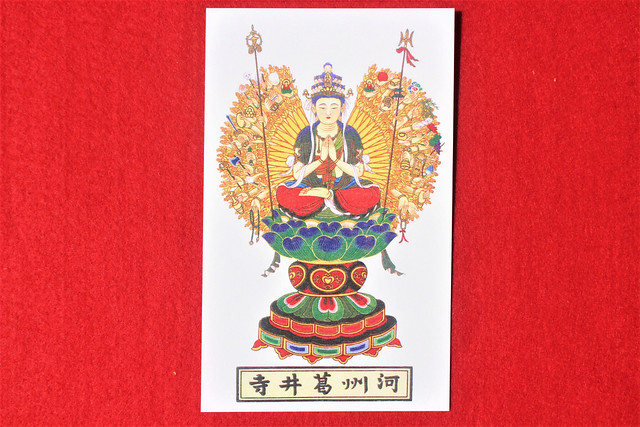 fujiidera-gosyuin013