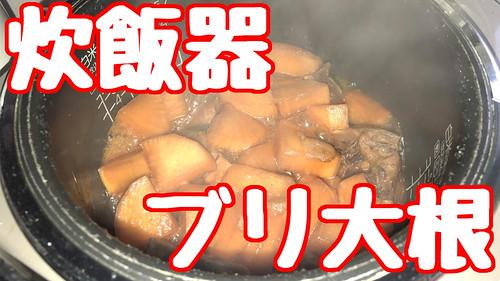 炊飯器ぶり大根