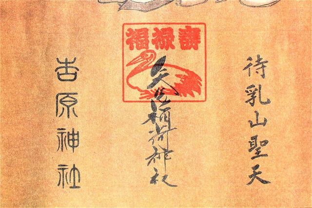 yasakiinari-gosyuin015