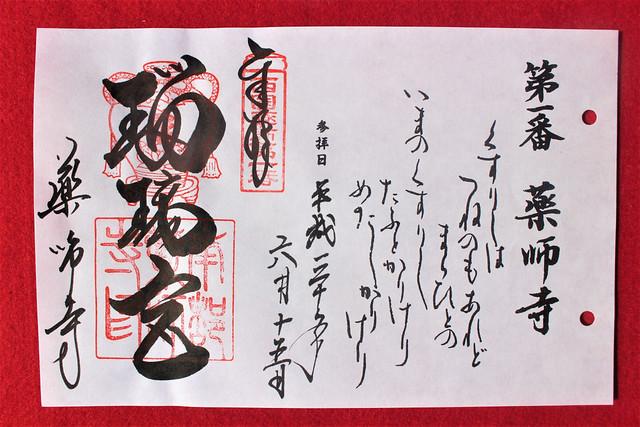yakushiji-gosyuin022