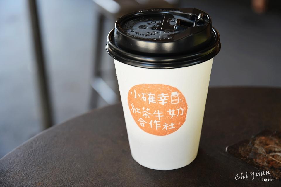 [台北]華山小確幸紅茶牛奶合作社。就是這一味紅茶牛奶,台茶18號相遇高大牛奶,牽絲起司三明治