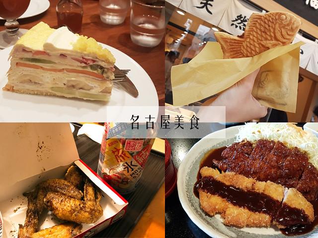 Nagoyafood2