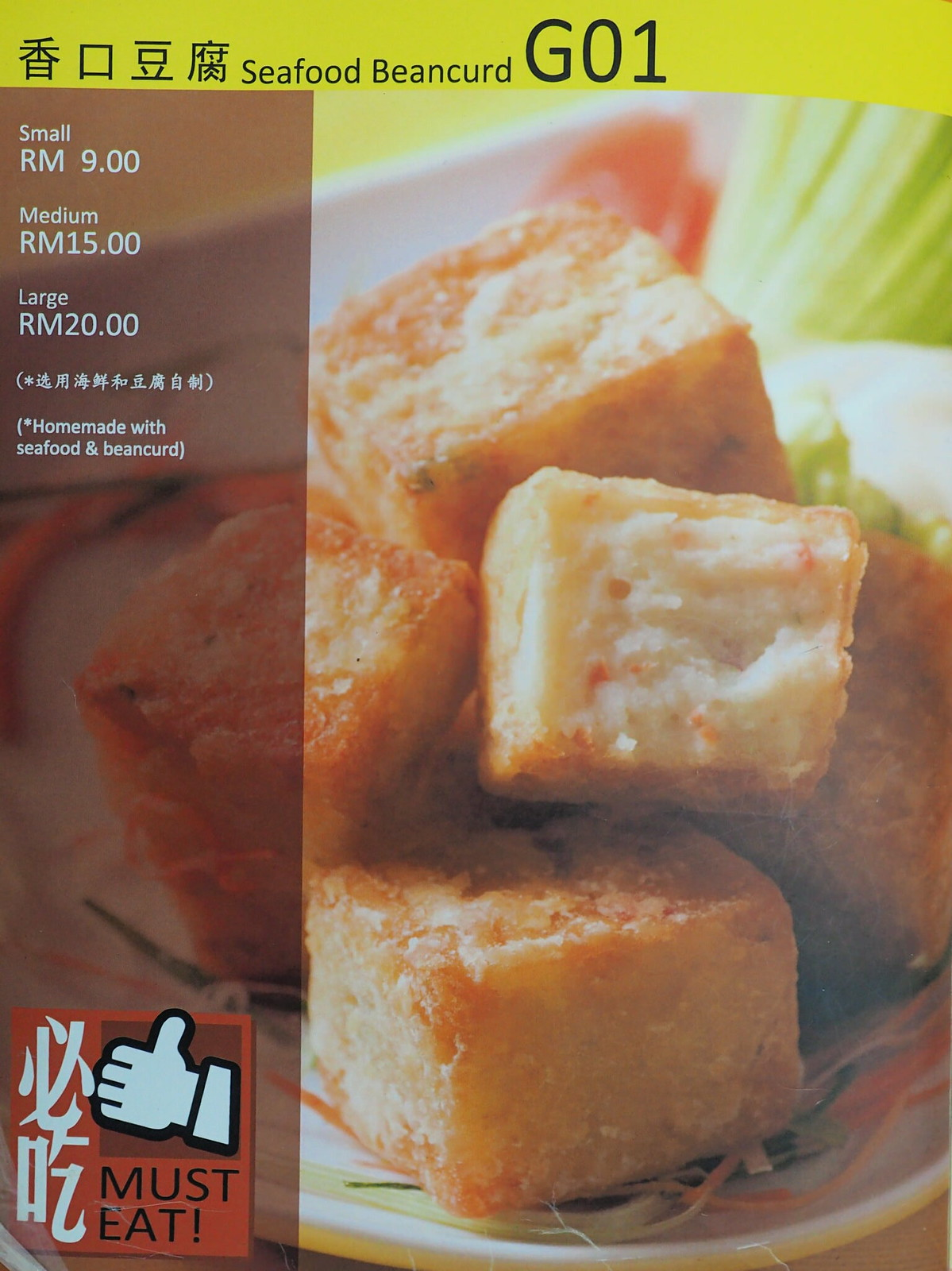 Seafood Beancurd (Tofu)