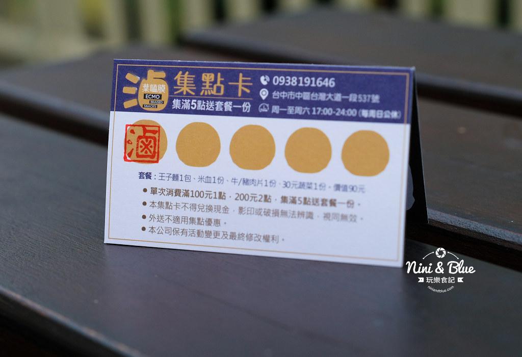 葉嗑膜滷味.中華夜市美食12