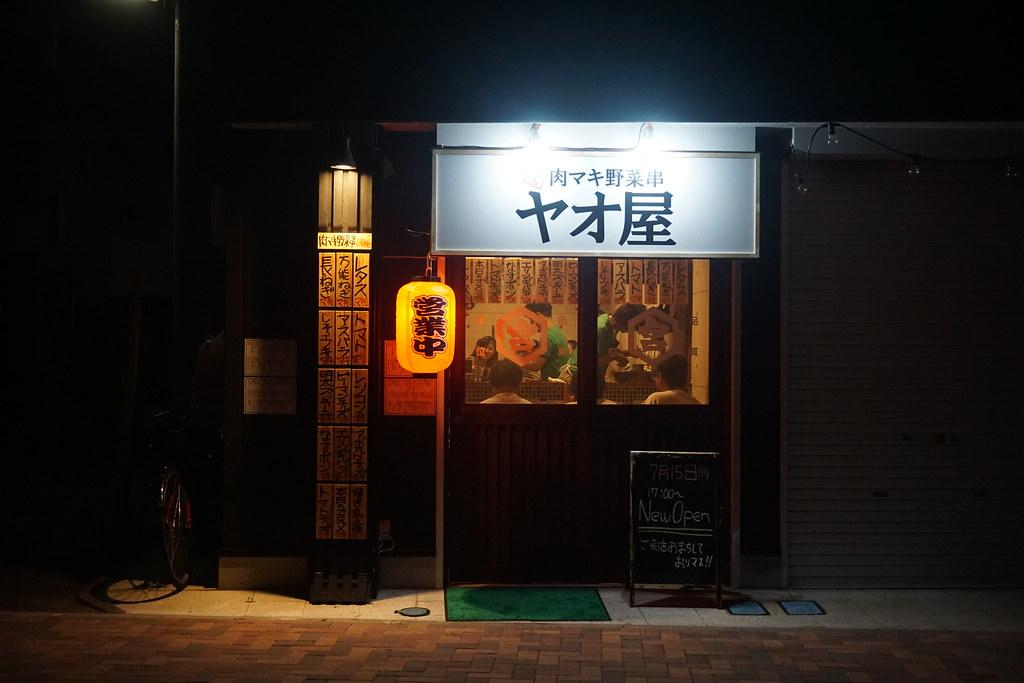 ヤオ屋(練馬)