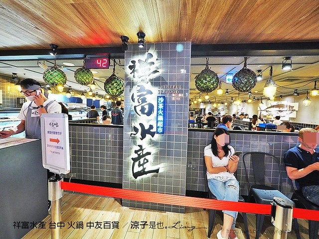 祥富水產 台中 火鍋 中友百貨 56
