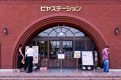 Biya station Ebisu in Ebisu Garden Place, Tokyo : ビヤステーション恵比寿(恵比寿ガーデンプレイス)