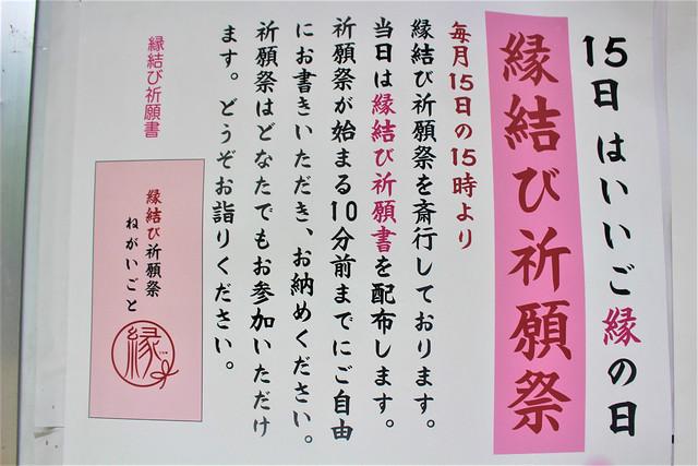 shibuyahikawa-gosyuin003