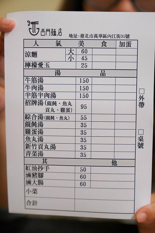 西門麵店 (13)