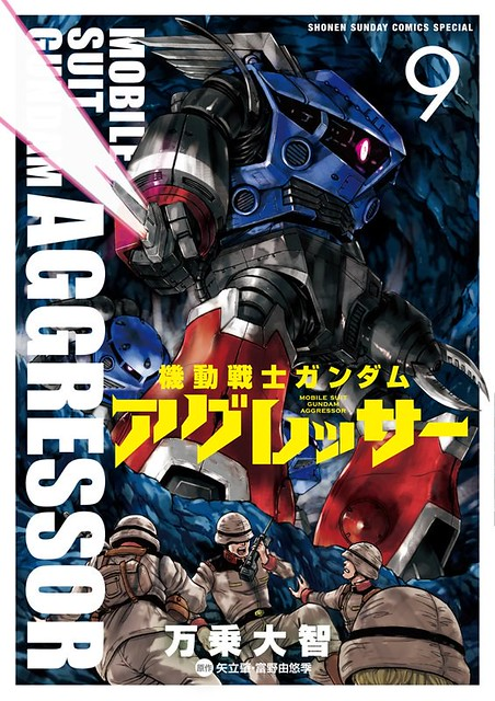 Gundam Aggressor Vol.09