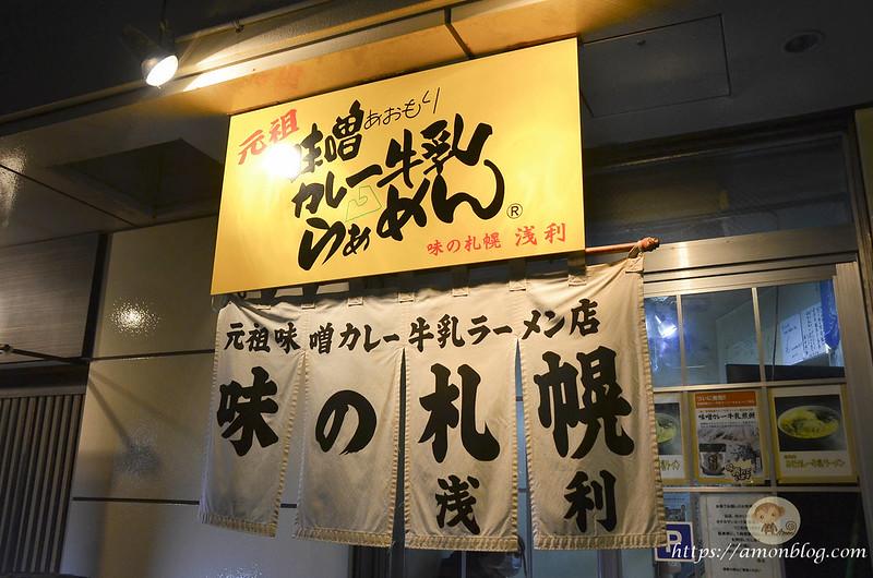 味の札幌浅利-1