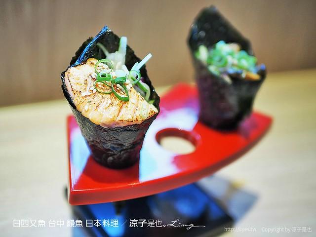 日四又魚 台中 鰻魚 日本料理 7