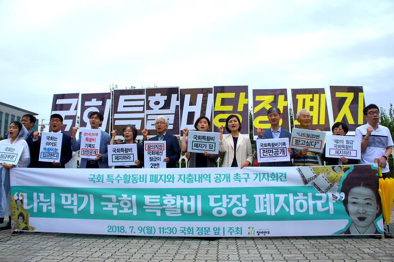20180709-국회 특수활동비 폐지와 지출내역 공개 촉구 기자회견