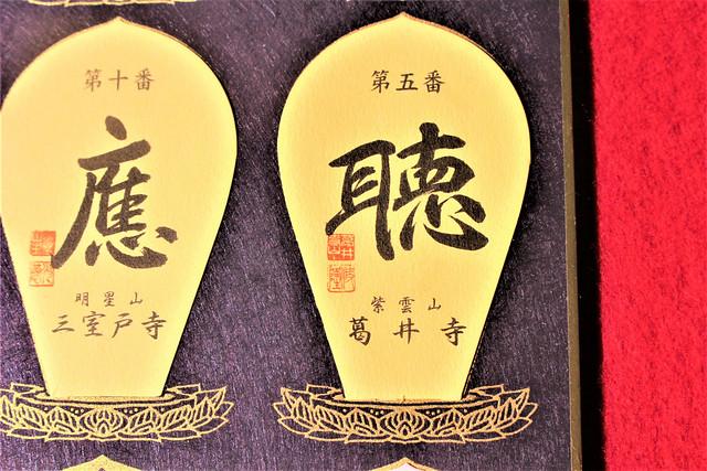 fujiidera-gosyuin019