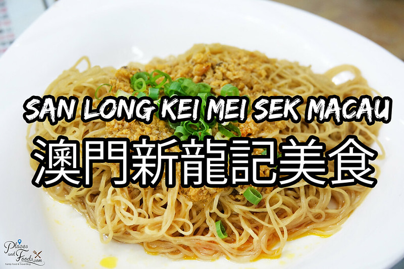 San Long Kei Mei Sek