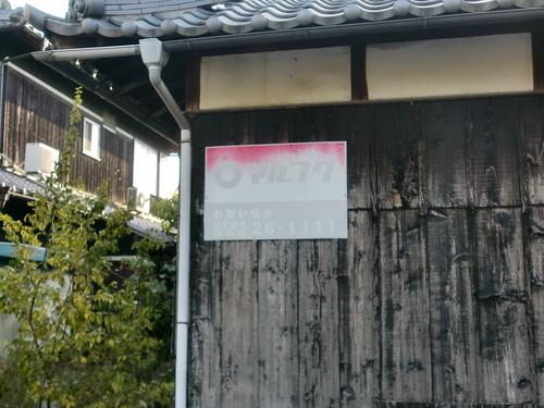 兵庫県加古郡稲美町加古