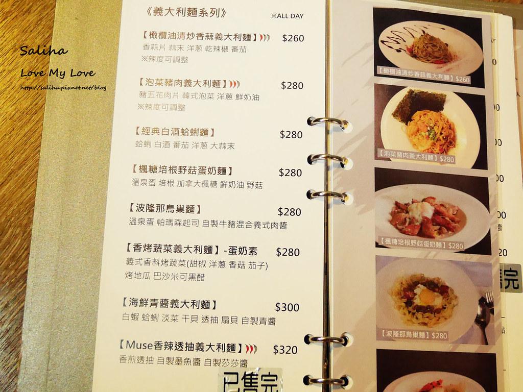 台北松山南京三民站餐廳Muse Cafe繆思咖啡菜單價位menu訂位 (2)