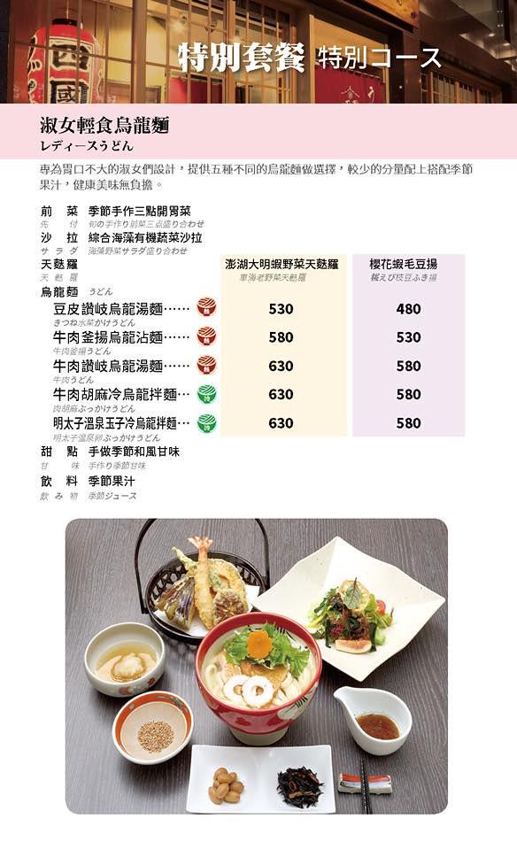 四國 讚岐烏龍麵天麩羅專門店 Menu 菜單價位15